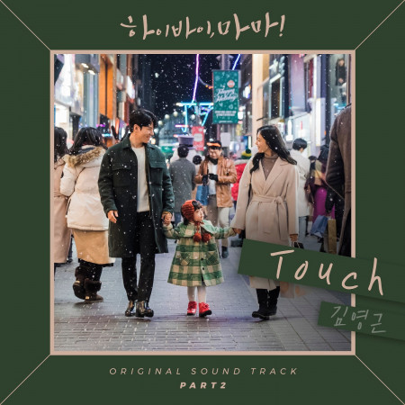 Hi Bye Mama (Original Television Soundtrack), Pt. 2 專輯封面
