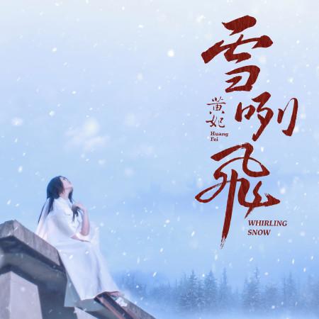 雪咧飛 專輯封面