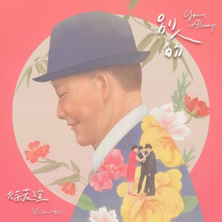 別人的 (電影《孤味》片尾曲) 專輯封面