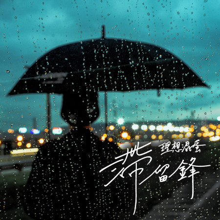 滯留鋒 專輯封面