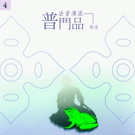 法音清流No. 4 普門品 (精進) 專輯封面