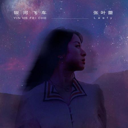 銀河飛車 專輯封面