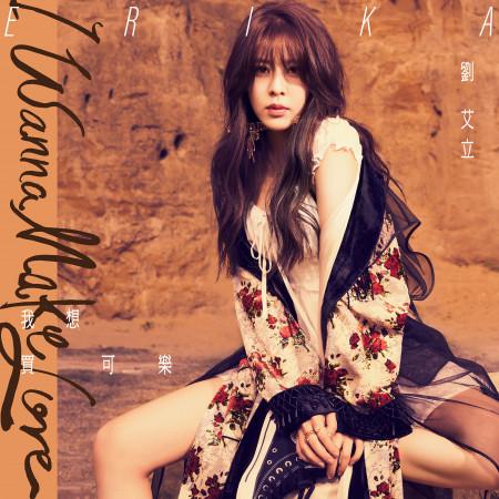 我想買可樂 專輯封面