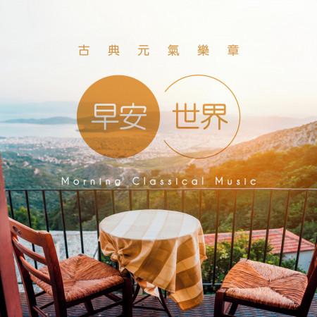 早安世界 / 古典元氣樂章 ( Morning Classical Music) 專輯封面