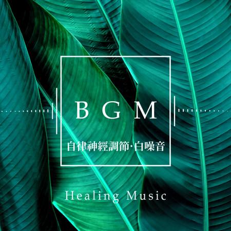 自律神經調節.白噪音BGM (  Healing Music) 專輯封面