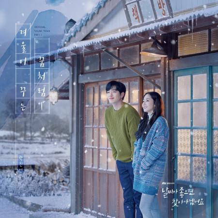 """恍如一場冬季的夢 (韓劇 """"天氣好的話,我會去找你"""" 歌曲),Pt. 1 專輯封面"""