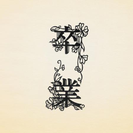 畢業 專輯封面