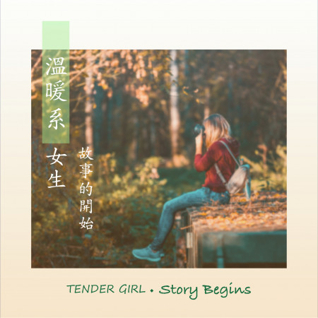 溫暖女生 故事的開始 Tender Girl Story Begins 專輯封面