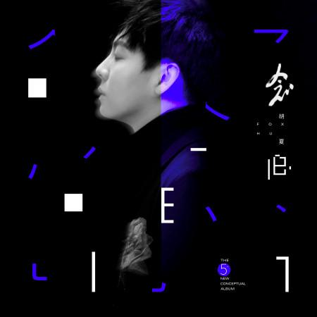 念·舊 專輯封面