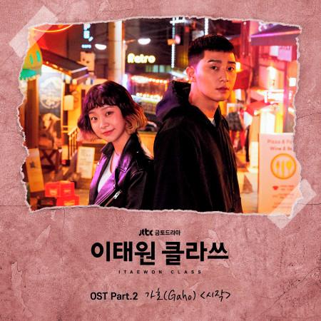 梨泰院CLASS 韓劇原聲帶 Pt.2 專輯封面