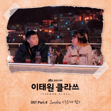 梨泰院CLASS 韓劇原聲帶 Pt.4 專輯封面