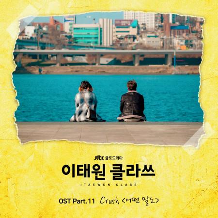 梨泰院CLASS 韓劇原聲帶 Pt.11 專輯封面