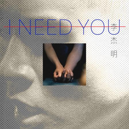 I Need You 專輯封面