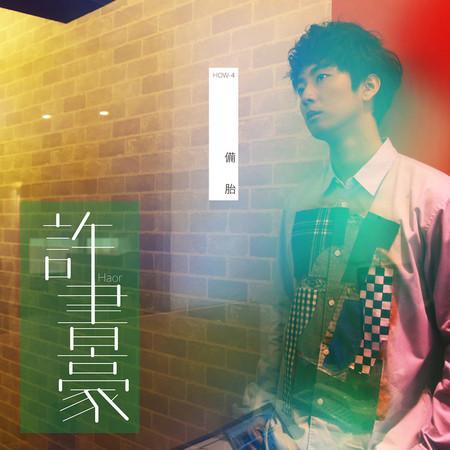 備胎 專輯封面