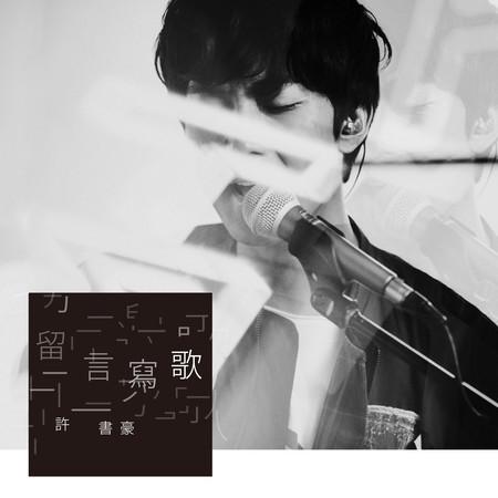 留言寫歌(音樂會LIVE版) 專輯封面