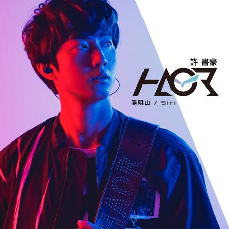 陽明山/Siri(音樂會LIVE版) 專輯封面