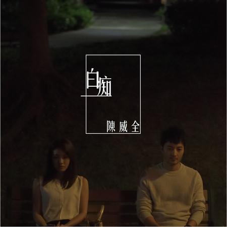 白痴(三立首部迷你劇集「你好,幸福」主題曲) 專輯封面