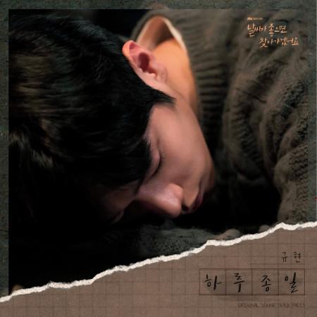"""整天 (韓劇 """"天氣好的話,我會去找你"""" 歌曲), Pt.3 專輯封面"""