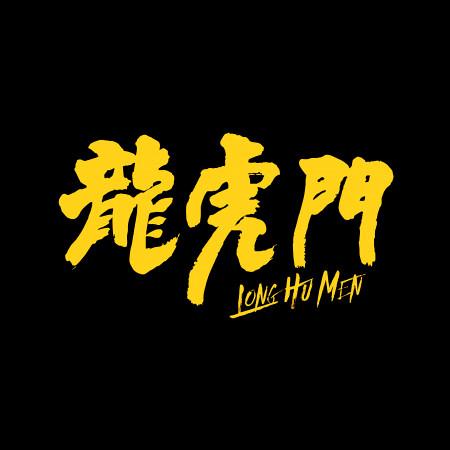 搏起 專輯封面