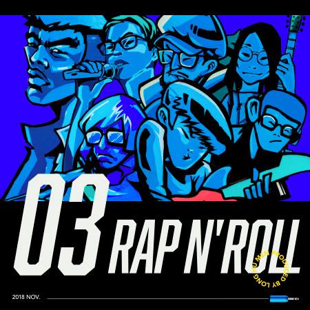龍虎門 RAP N' ROLL - Vol.03 專輯封面