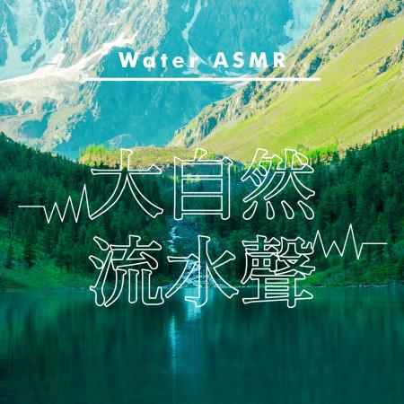 ASMR腦波白噪音.大自然流水聲 (Water ASMR) 專輯封面