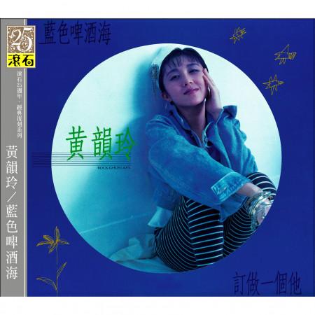 藍色啤酒海(復刻) 專輯封面
