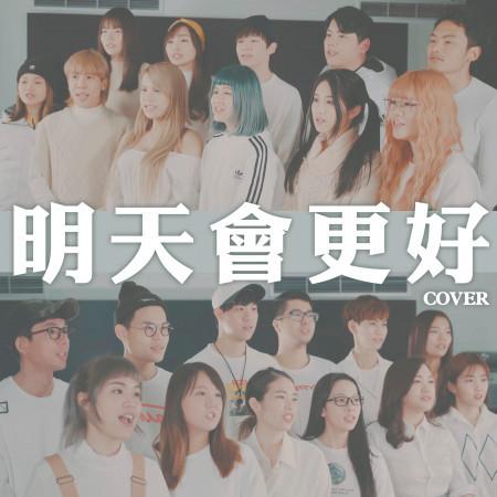 明天會更好 (Cover Version) 專輯封面