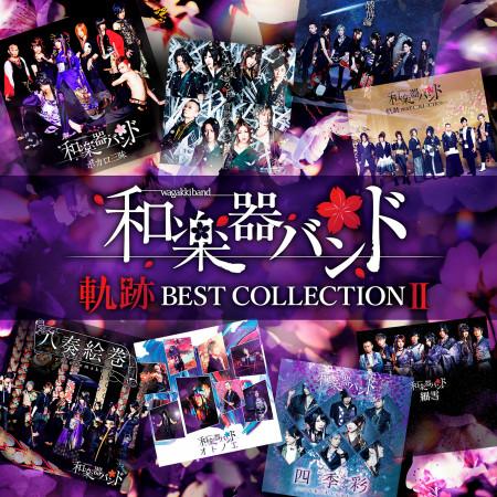 軌跡 BEST COLLECTION Ⅱ 專輯封面