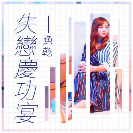 失戀慶功宴 專輯封面