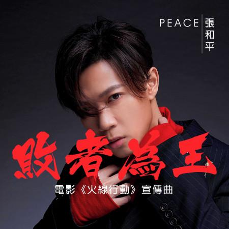 敗者為王(電影《火線行動》宣傳曲) 專輯封面
