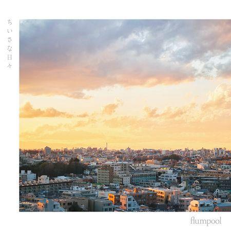 ちいさな日々(Chiisanahibi) 專輯封面