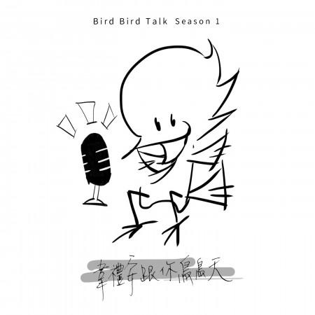 韋禮安跟你鳥鳥天 Season 01 專輯封面