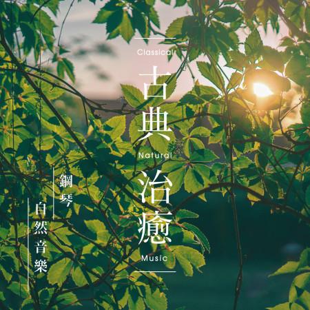 古典.治癒 / 鋼琴自然音樂 (Classical Natural Music) 專輯封面