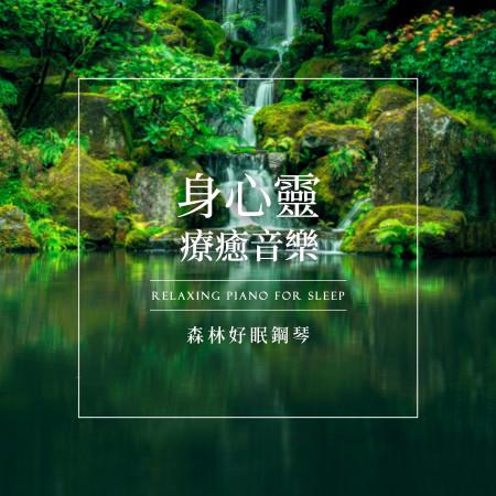 身心靈療癒音樂:森林好眠鋼琴 (Relaxing Piano for Sleep) 專輯封面