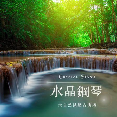 水晶鋼琴:大自然減壓古典樂 (Crystal Piano:Nature Sounds & Relaxing Classical Music) 專輯封面