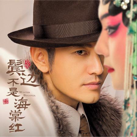 影視劇《鬢邊不是海棠紅》原聲帶 專輯封面