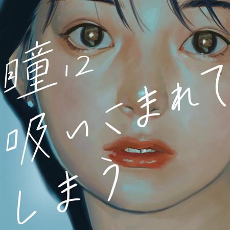 整個被吸進眼眸(feat.謎女NAZOME) 專輯封面