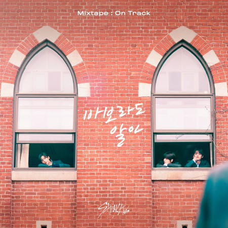 Mixtape: On Track 專輯封面