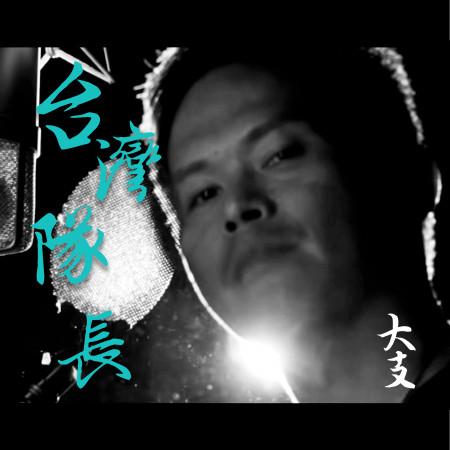 台灣隊長 (Remix) 專輯封面
