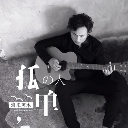 孤單的人 專輯封面