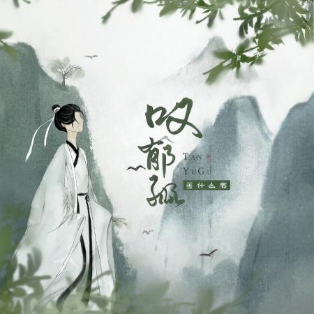 嘆郁孤 專輯封面