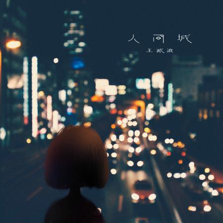 人間城 專輯封面