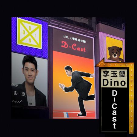 D-Cast:聽說李玉璽 專輯封面