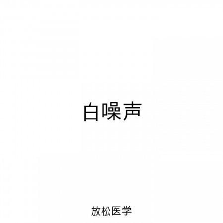 白噪聲 專輯封面