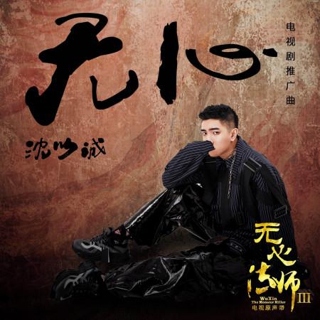 無心 (電視劇《無心法師3》同名推廣曲) 專輯封面