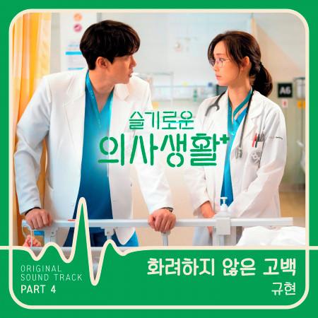HOSPITAL PLAYLIST (Original Television Soundtrack), Pt. 4 專輯封面