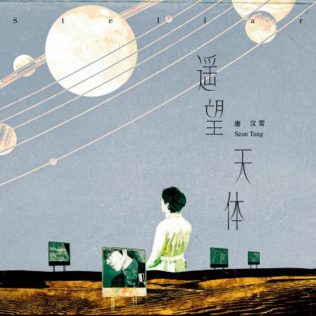 遙望天體 專輯封面