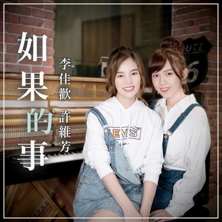 如果的事 (feat. 許維芳) 專輯封面