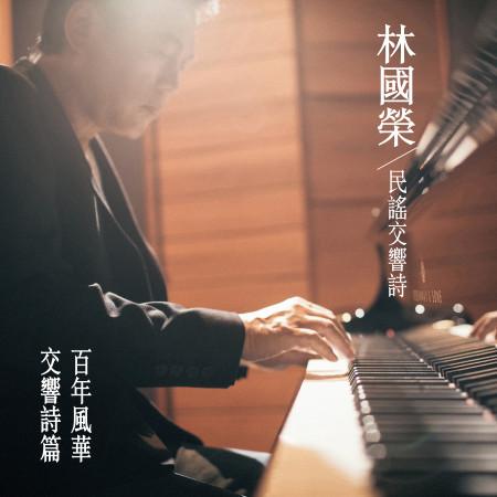 民謠交響詩 專輯封面