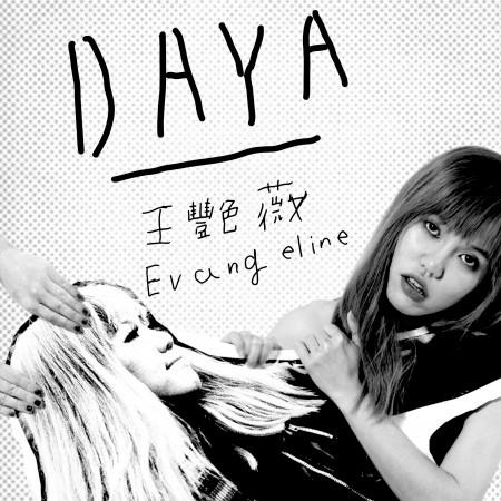 DAYA 專輯封面